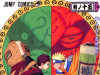 Naruto 15 / DARKWOOD