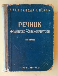 A. P. Perić - Rečnik francusko-srpskohrvatski