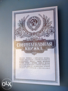 SET Kovanica RUSIJA