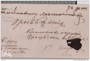 Stara koverta Zajecar Srbija 1876