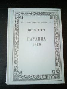 Knjige, Paulina 1880; Pjer Žan Žuv