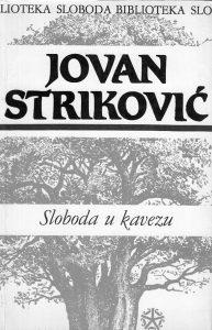 Jovan Striković – Sloboda u kavezu