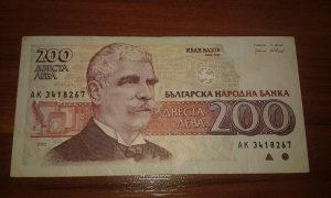 Novcanica Bugarska