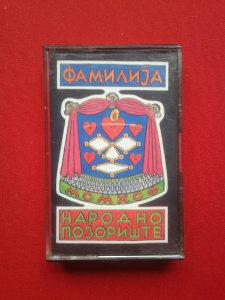 Familija - Narodno pozorište (MC, kaseta)