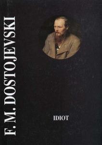 Knjiga: Idiot, pisac: Fjodor M. Dostojevski, Književnost, Romani, Klasici