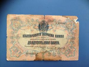 Novčanice BUGARSKA