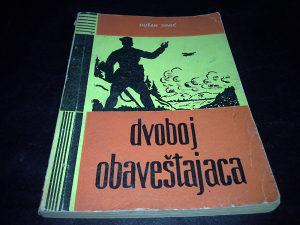 Dvoboj obaveštajaca - Dušan Simić