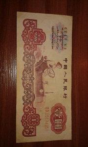 Novcanica Kine