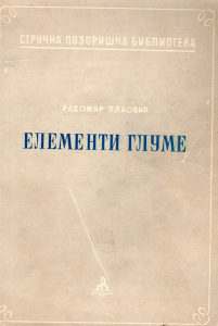 Radomir Plaović - Elementi glume