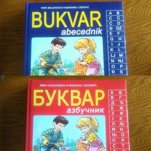 BUKVAR / azbučnik / abecednik