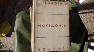 Antologija Makedonske Poezije