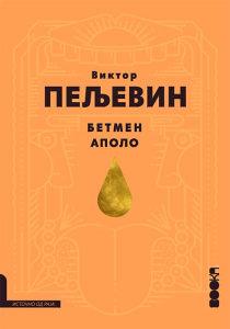 Knjiga: Betman Apolo, pisac: Viktor Peljevin, Književnost, Romani