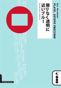 Knjiga: Plavo, gotovo prozirno, pisac: Rju Murakami, Književnost, Romani
