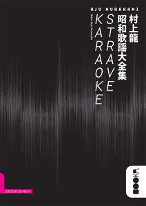 Knjiga: Karaoke strave, pisac: Rju Murakami, Književnost, Romani