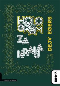 Knjiga: Hologram za kralja, pisac: Dejv Egers, Književnost, Romani