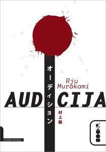 Knjiga: Audicija, pisac: Rju Murakami, Književnost, Romani