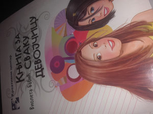 Knjiga za djevojčice