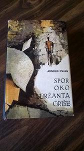 Spor oko Seržanta Griše / Arnold Cvajg