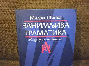 Zanimljiva gramatika - Milan Šipka