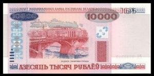 Novcanica Belarusija