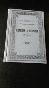 Palanka u planini i lutanja / Anđelija L. Lazarević