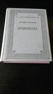 Knjiga ,  Antonije Isaković - Pripovetke