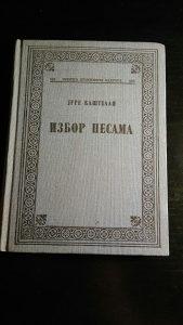 Knjige , Jure Kaštelan - Izbor pesama