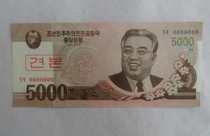 Novcanica S.Korea Specimen