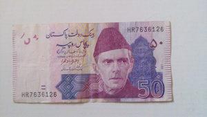 Novčanice Pakistan 2017.