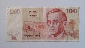 Novčanice Izrael 1979.