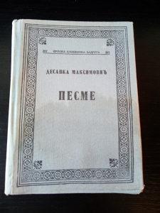Knjige Desanka Maksimović / Pesme (Izbor)