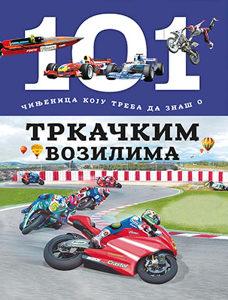 Knjiga: 101 činjenica koju treba da znaš o trkačkim vozilima, pisac: Grupa autora, Dječije knjige, Do 10.00 KM