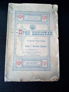 Prvi cvijetak / za odrasliju Srpsku mladež (1895.)