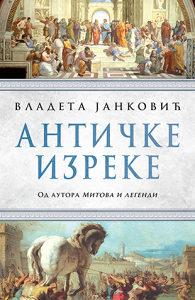 ANTIČKE IZREKE | Vladeta Janković