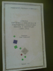 Srpska crtačko-slikarska i umetničko-zanatska škola