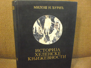 Istorija helenske književnosti - Miloš N. Đurić