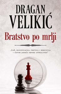Knjiga: Bratstvo po mrlji, pisac: Dragan Velikić, Književnost, Eseji, Članci