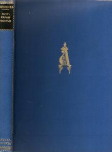 F. M. Dostojevski - Literarni napisi