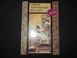 spisi persijiskih vladara