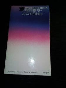 Jugoslovenska Pripoveka i Novela u doba Moderne