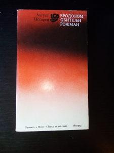 August Cesarec Brodolom Obitelji Rožman i dr. priče