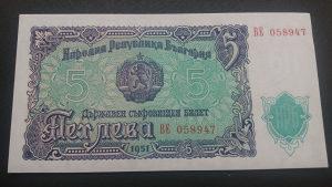 Bugarska 5 leva 1951 UNC