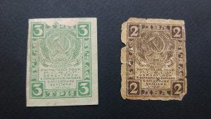 rusija 2 i 3 rublje 1919