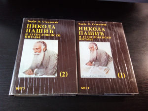 Nikola Pašić i Jugoslovensko pitanje; Đ. Stanković 1-2