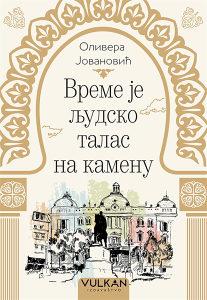 USKORO: Vreme je ljudsko talas na kamenu - O. Jovanović