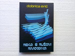 REKA S RUŽOM RIMOVANA - Dobrica Erić