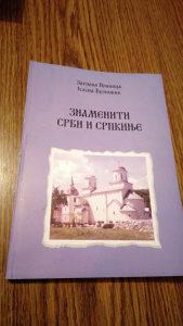 Znameniti Srbi i Srpkinje